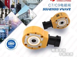 cat c7 injector solenoid-Stop Solenoid Valve for Bosch